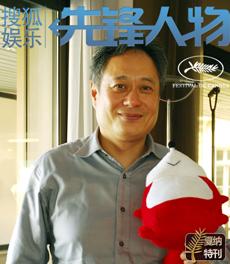 2009戛纳电影节特刊:李安