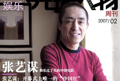 2007威尼斯电影节特刊:主席张艺谋
