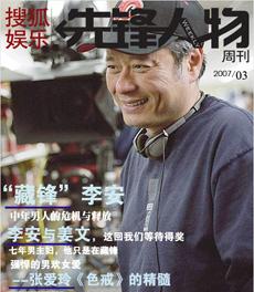 2007威尼斯电影节特刊:李安