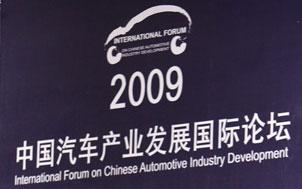 互动研讨:新能源汽车的发展