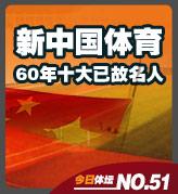今日体坛,新中国体育60年十大已故名人