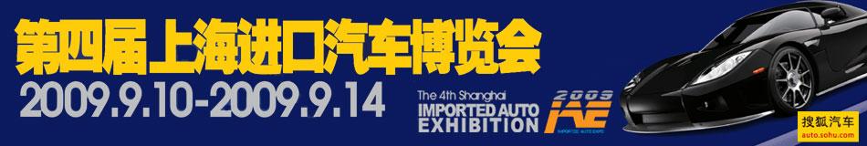 2009(第四届)上海进口汽车览会