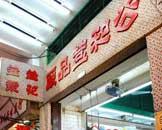 香港美食,公和豆品厂,豆腐花,甜品