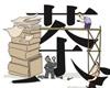44汉字整形