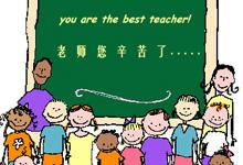 教师节,教师