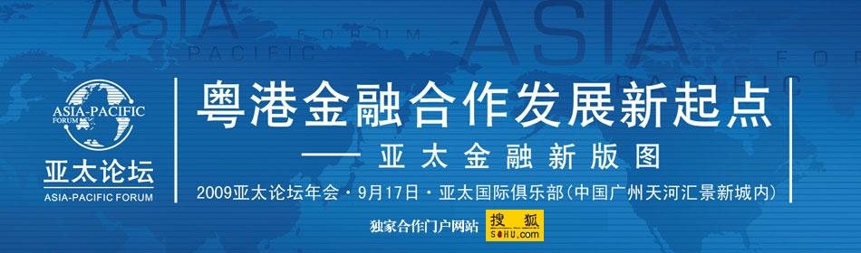 第一届亚太论坛回顾
