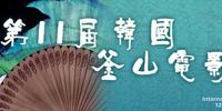 第11届釜山电影节