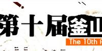 第10届釜山电影节