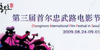 第3届首尔电影节