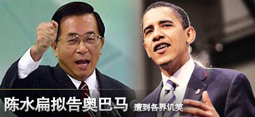 陈水扁拟告奥巴马遭讥笑
