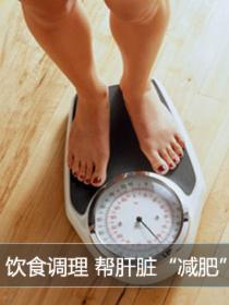 脂肪肝:饮食调理