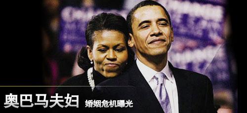 奥巴马夫妇婚姻危机曝光