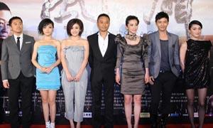 《风声》北京首映式