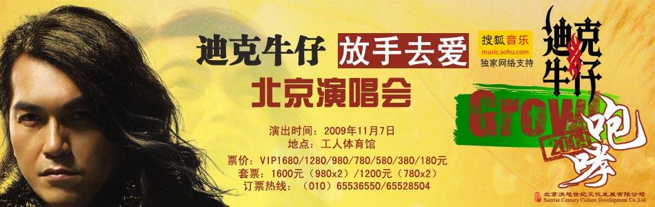2009迪克牛仔北京演唱会