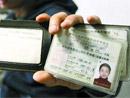 自驾游必备物品:各种证件及现金