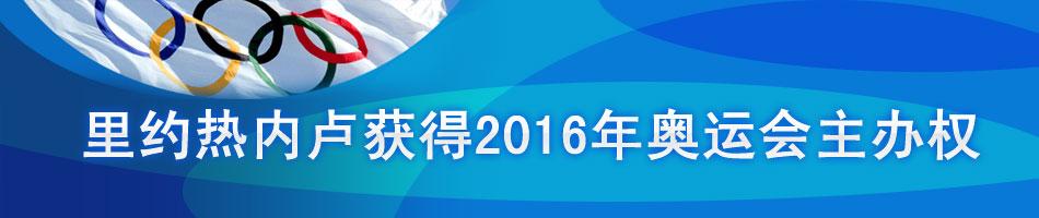 2016年奥运会,2016申奥,芝加哥申奥,马德里申奥,里约热内卢申奥,东京申奥,2016申奥大战