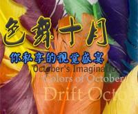 十月文化艺术旅行月
