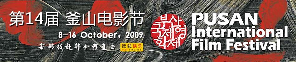 第14届釜山国际电影节