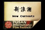 第14届釜山电影节新浪潮