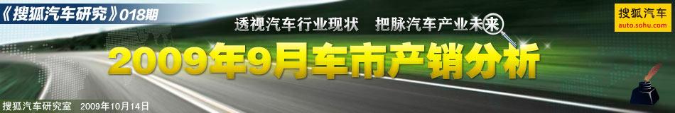 2009年9月车市产销分析,9月汽车销量排行榜及分析点评--搜狐汽车研究第020期