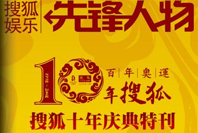 搜狐十年庆典特刊