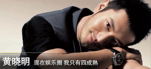 黄晓明:我只有四成熟