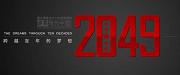 2049:跨越百年的中国梦想