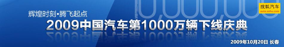 2009中国汽车第1000万辆下线庆典