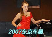 07法兰克福车展