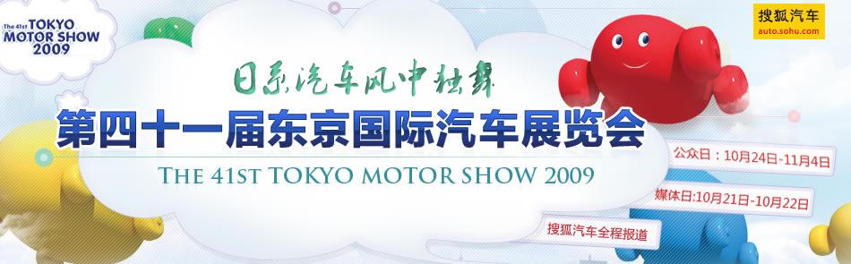 2009东京国际车展