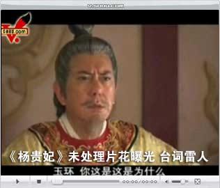《杨贵妃秘史》视频