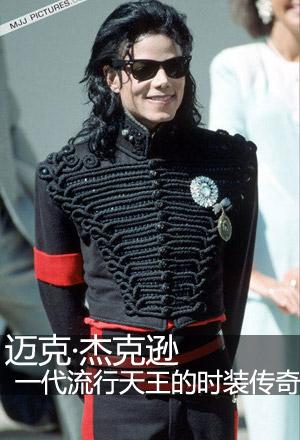 杰克逊流行天王的时尚传奇