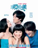 第四届华语青年影像论坛参展影片,非常完美