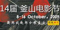 第14届釜山电影节