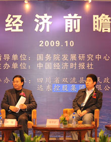 2010中国经济前瞻论坛