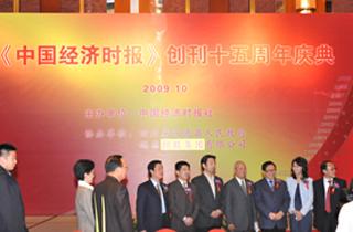 2010中国经济前瞻论坛,搜狐财经