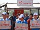 北京市志愿者联合会爱心中转站