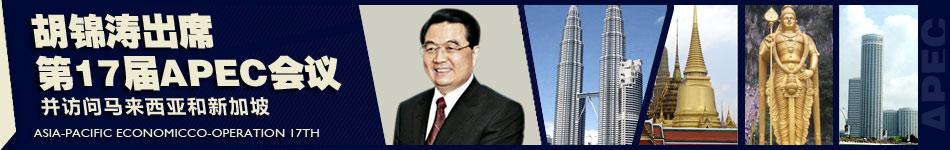 第17届apec会议,胡锦涛访问马来西亚和新加坡