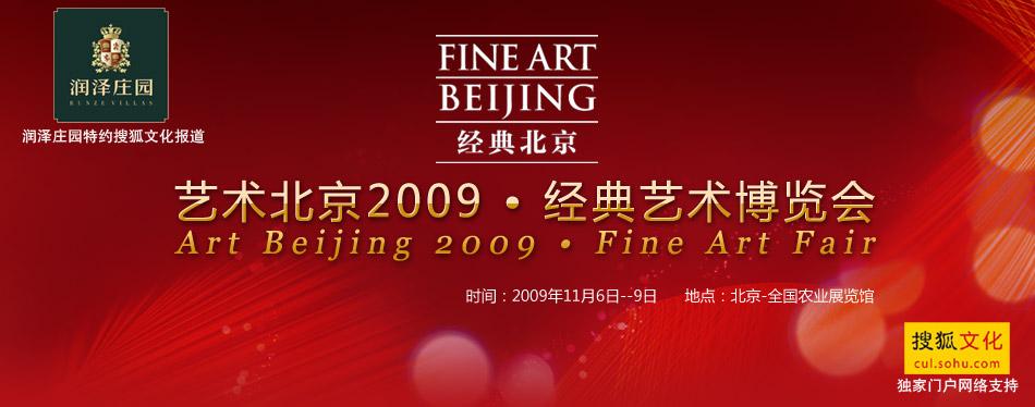 艺术北京2009-经典艺术博览会