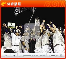视频:日本老球星当选MVP 扬基问鼎职棒总冠军