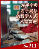 互联网范文反讽教育考试模式