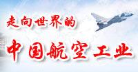 中国航空工业