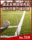 国足反赌不只是个球问题