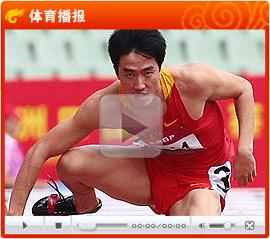 刘翔13秒82轻松晋级 坦言代表国家队出战很兴奋