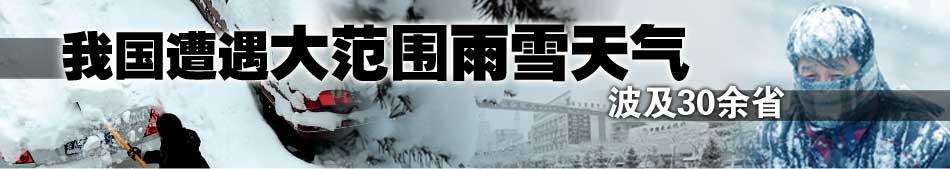 雨雪,降温,冷空气,暴雪,石家庄暴雪,北京大雪,天气预报