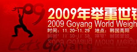 2009年世界举重锦标赛,2009举重世锦赛,举重世锦赛,举重比赛,龙清泉,刘春红,廖辉,陆永,曹磊,搜狐体育