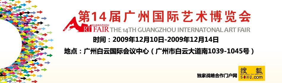 第14届广州国际艺术博览会