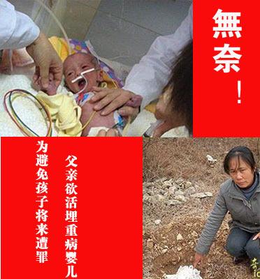 为避免孩子将来遭罪 父亲欲活埋重病婴儿