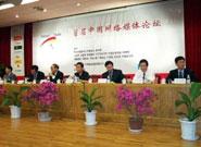 首届中国网络媒体论坛