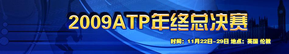 ATP总决赛,2009年ATP总决赛,ATP总决赛直播,ATP总决赛,09ATP总决赛,2009年ATP总决赛,ATP总决赛比分直播,ATP总决赛赛程,2009年WTA年终总决赛,费德勒,纳达尔,德约科维奇,穆雷,德尔波特罗,沃达斯科,达维登科,索德林